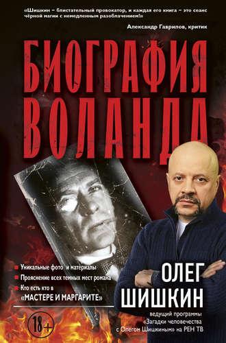 Олег Шишкин, Биография Воланда
