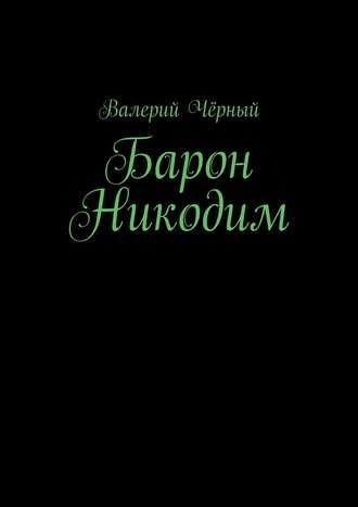 Валерий Чёрный, Барон Никодим