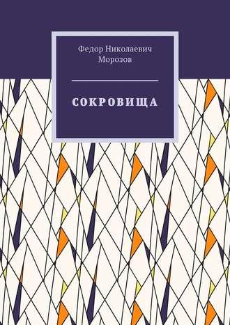 Федор Морозов, Сокровища