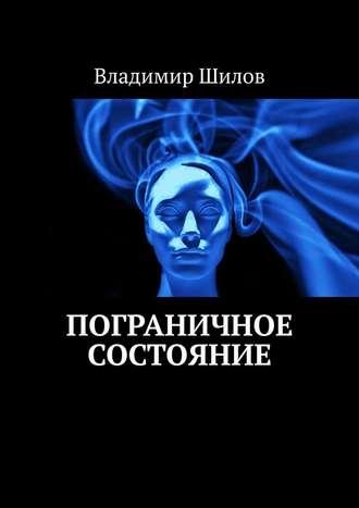 Владимир Шилов, Пограничное состояние