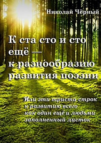 Николай Чёрный, Кста сто исто ещё– маленький урок кразнообразию развития поэзии. Или эти триста строк кразвитию всего, как одинещё, людьми заполненный листок
