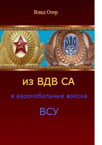 Влад Озер, ИзВДВ СА ваэромобильные войскаВСУ. ВДВ после распадаСССР