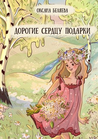 Оксана Беляева, Дорогие сердцу подарки. Рассказы, стихи и сказки