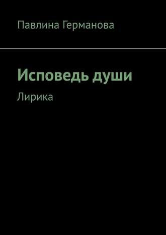 Павлина Германова, Исповедь души. Лирика