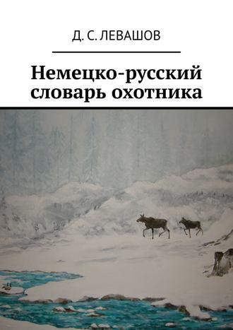 Денис Левашов, Немецко-русский словарь охотника
