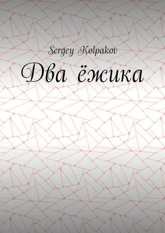 Sergey Kolpakov, Два ёжика