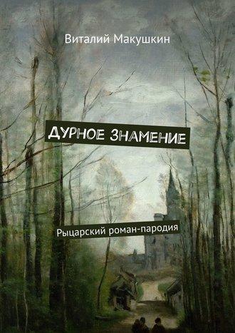 Виталий Макушкин, Дурное знамение. Рыцарский роман-пародия