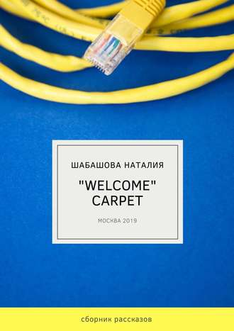 Наталия Шабашова, Welcome Carpet