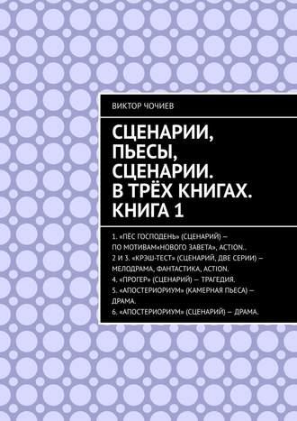 Виктор Чочиев, Сценарии, пьесы, сценарии. Втрёх книгах. Книга1
