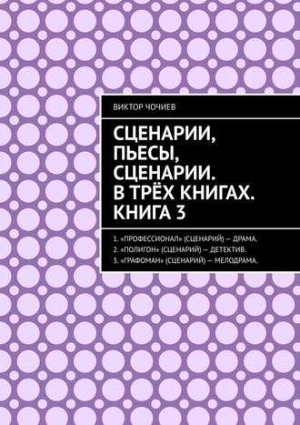 Виктор Чочиев, Сценарии, пьесы, сценарии. В трёх книгах. Книга 3.
