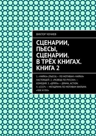 Виктор Чочиев, Сценарии, пьесы, сценарии. Втрёх книгах. Книга2