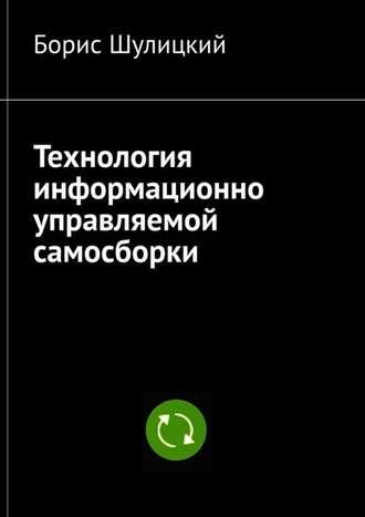 Борис Шулицкий, Технология информационно-управляемой самосборки
