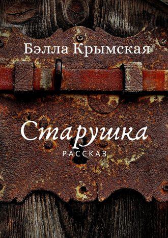 Бэлла Крымская, Старушка