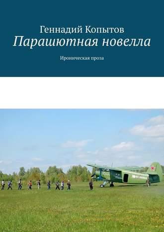 Геннадий Копытов, Парашютная новелла. Ироническая проза