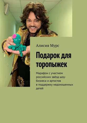 Алисия Мурс, Подарок для торопыжек. Марафон сучастием российских звёзд шоу-бизнеса иартистов вподдержку недоношенных детей