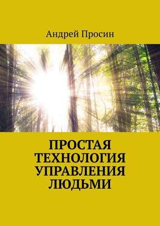 Андрей Просин, Простая технология управления людьми