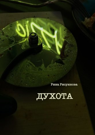 Рина Рисункова, Духота