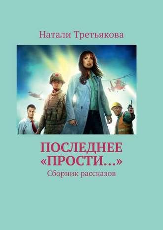 Натали Третьякова, Последнее «Прости…». Сборник рассказов