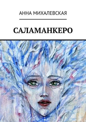 Анна Михалевская, Саламанкеро