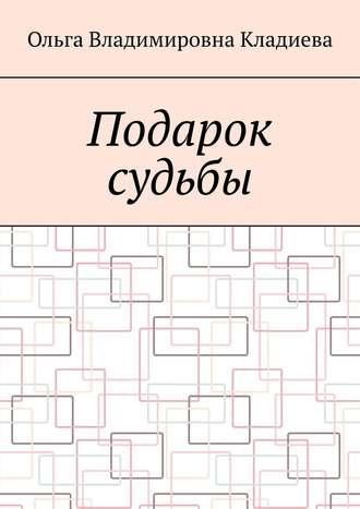 Ольга Кладиева, Подарок судьбы