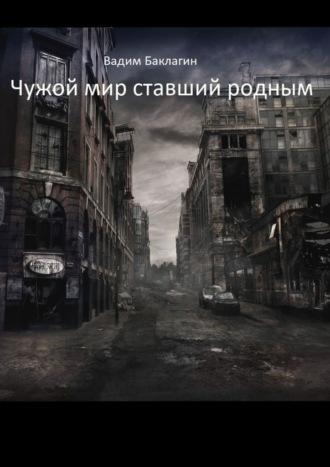 Вадим Баклагин, Чужой мир, ставший родным