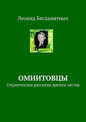 Леонид Беспамятных, ОмИИТовцы. Студенческие рассказы времен застоя
