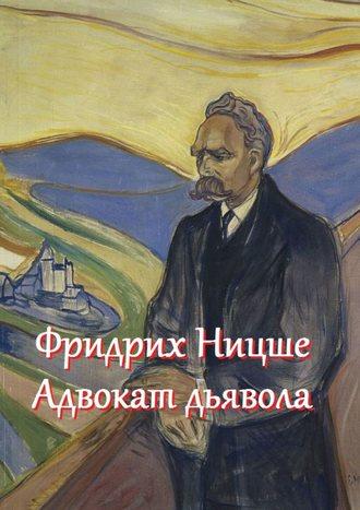 В. Жиглов, Фридрих Ницше– адвокат дьявола. Цитаты и афоризмы