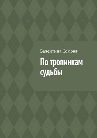 Валентина Сомова, Потропинкам судьбы