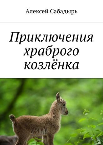 Алексей Сабадырь, Приключения храброго козлёнка