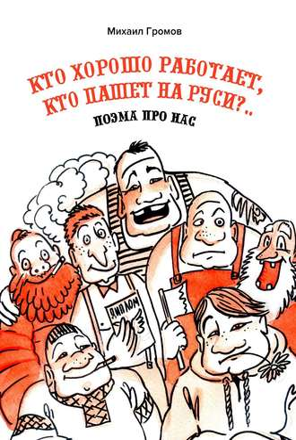 Михаил Громов, Кто хорошо работает, кто пашет наРуси?..