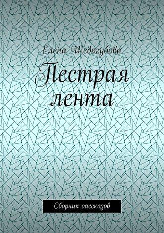 Елена Шедогубова, Пестрая лента. Сборник рассказов