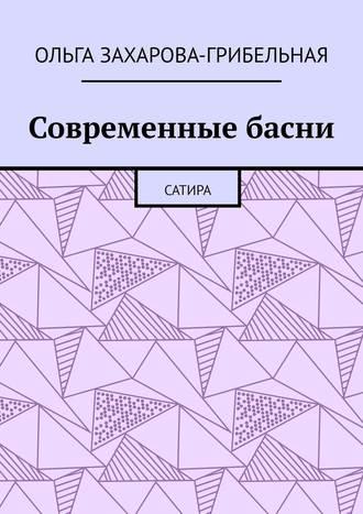 Ольга Захарова-Грибельная, Современные басни. Сатира