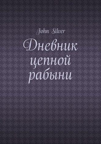John Silver, Дневник цепной рабыни