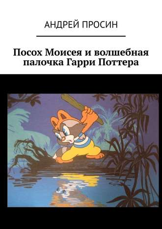 Андрей Просин, Посох Моисея иволшебная палочка Гарри Поттера