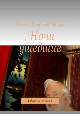 Алекс Комаров Поэзии, Ночи ушедшие. Сборник стихов
