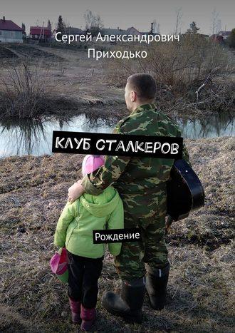 Сергей Приходько, Клуб сталкеров. Рождение