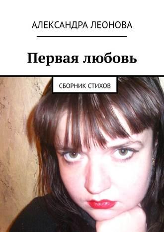 Александра Леонова, Первая любовь. Сборник стихов