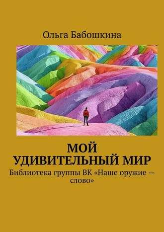 Ольга Бабошкина, Мой удивительныймир. Библиотека группы ВК «Наше оружие– слово»