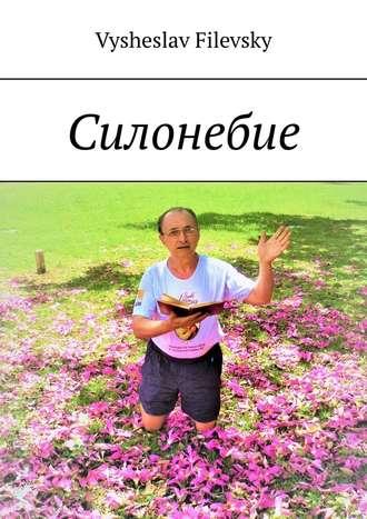 Vysheslav Filevsky, Силонебие