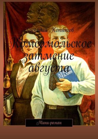 Геннадий Копытов, Комсомольское затмение августа. Мини-роман