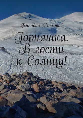 Геннадий Копытов, Горняшка. Вгости кСолнцу!