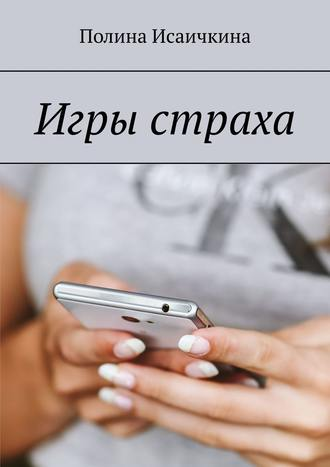 Полина Исаичкина, Игры страха