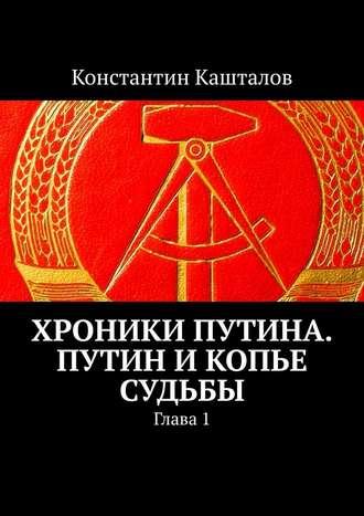 Константин Кашталов, Хроники Путина. Путин иКопье Судьбы. Глава1