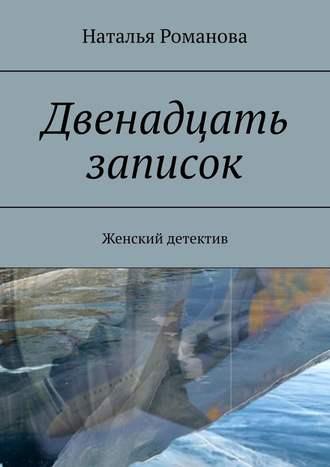 Наталья Романова, Двенадцать записок. Женский детектив