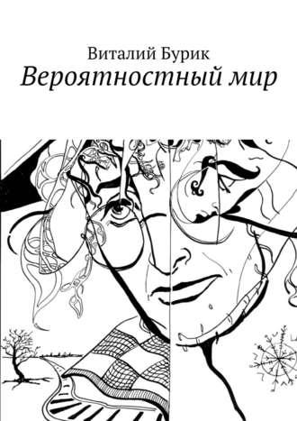Виталий Бурик, Вероятностныймир