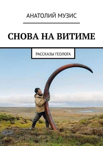 Виктор Музис, Снова наВитиме. Рассказы геолога