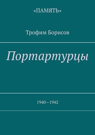 Трофим Борисов, Трофим Борисов, Портартурцы. 1940—1942