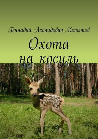 Геннадий Копытов, Охота накосуль