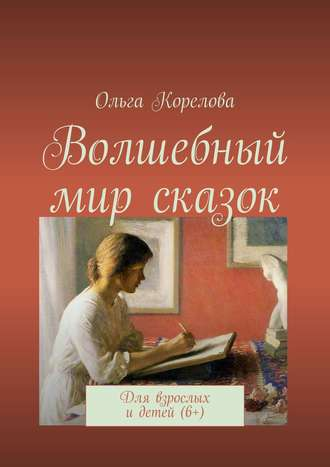 Ольга Корелова, Сказки встихах длявзрослых идетей