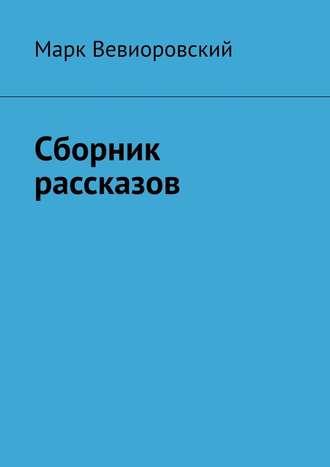 Марк Вевиоровский, Сборник рассказов